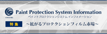 Paint Protection Information特集ページ